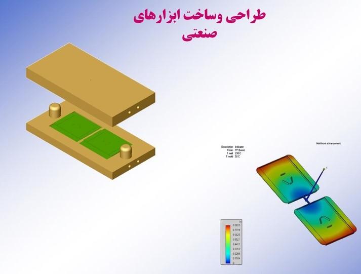 طراحی و تولید قطعات مختلف صنعتی